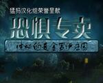 恐惧专卖:神秘的麦金罗伊庄园中文典藏版