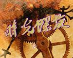 时光螺旋中文版