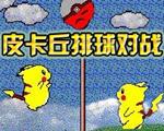 皮卡丘打排球中文版