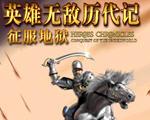 英雄无敌历代记之征服地狱中文版