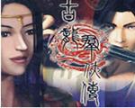 古龙群侠传中文版