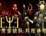 黑客战队:异度神兆中文版