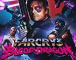 孤岛惊魂3:血龙下载