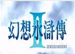 幻想水浒传2存档修改器中文版