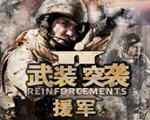 武装突袭2:援军子弹时间修改器