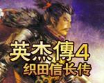 英杰传4:织田信长传