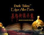 黑暗传说:爱伦坡的莫格街谋杀案中文典藏版