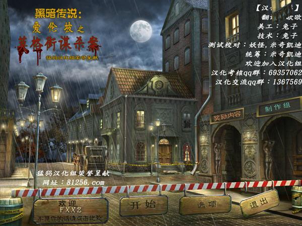 黑暗传说:爱伦坡的莫格街谋杀案截图0