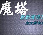新新魔塔3中文版