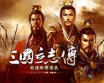 太阁立志传之三国立志传中文版