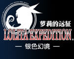 萝莉的远征:银色幻境中文版
