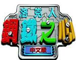洛克人:钢铁之心中文版