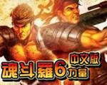 魂斗罗6力量中文版