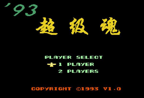 93超级魂无敌版下载