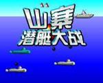 山寨潜艇大战修改器