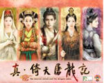 真倚天屠龙记繁体中文版存档修改器