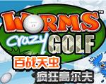 百战天虫:疯狂高尔夫六项修改器