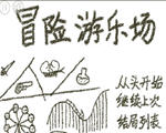 冒险游乐场中文版
