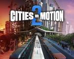 都市运输2中文版