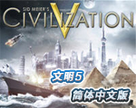 文明5 游戏编辑修改器 Ingame Editor V36汉化版