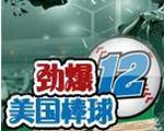 劲爆美国棒球12