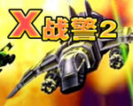 异形战场2Xeno Assault2