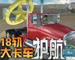 18轮大卡车:护航