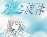 水之旋律中文版