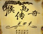 猴岛传奇第四章:盖博拉许的审判和裁决中文版
