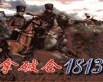 拿破仑1813战史中文版