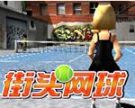街头网球中文版