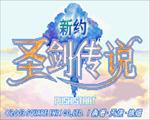 新约圣剑传说中文版