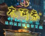 木偶秀:神秘玩具谷中文版