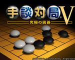 手谈对局5中文版