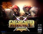 剑剑剑圣 中文版v1.3