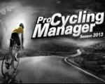 职业自行车队经理2013(Pro Cycling Manager 2013)