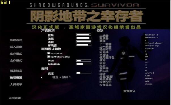阴影地带之幸存者截图0