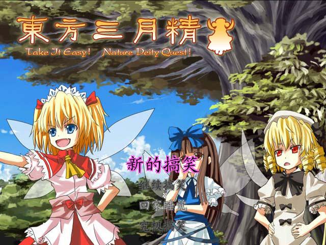 东方三月精RPG版截图0
