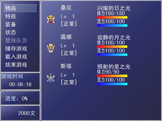 东方三月精RPG版截图3