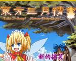 东方三月精RPG版下载