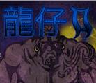 龙孩2中文版