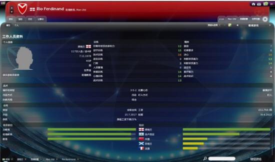 足球经理2010截图1