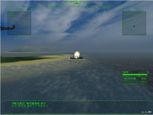 阿帕奇6:空中打击截图1