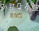 趴耳朵泰迪:皮划艇中文版