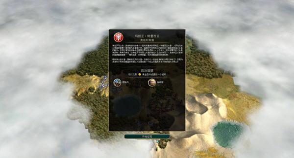 文明5:美丽新世界截图2