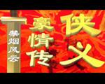 侠义豪情传:禁烟风云中文版