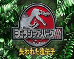 侏罗纪公园3:公园建设者中文版