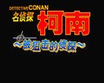 名侦探柯南:被狙击的侦探中文版