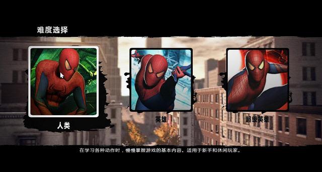 神奇蜘蛛侠截图2