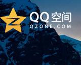 QQ空间认证代码一键生成器